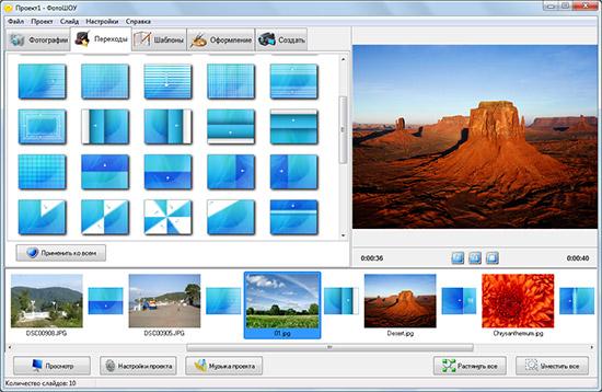 скачать программу для создания слайд ...: www.shema.ru/preimushhestva-i-osobennost-generatora-slajd-shou...